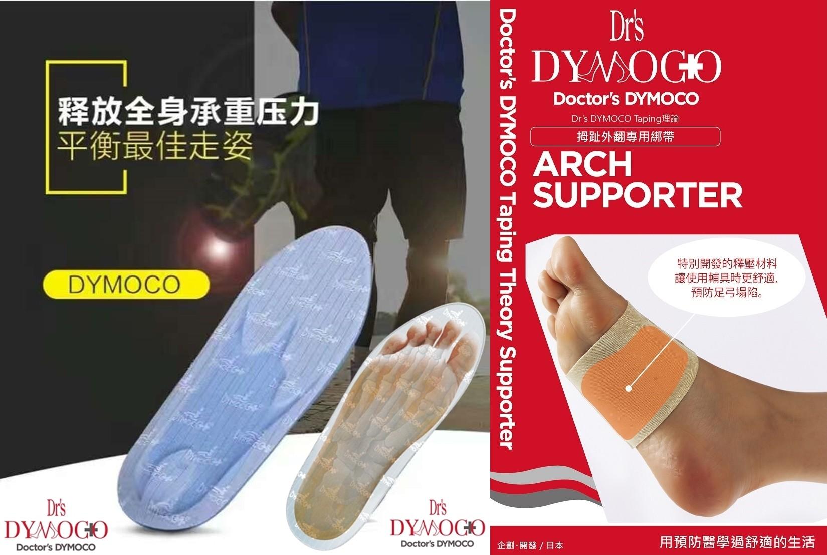Dr's DYMOCO鞋墊+足弓綁帶(一對)