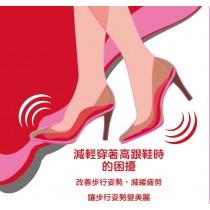 日本DYMOCO美姿鞋墊